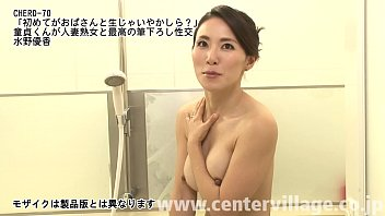 """""""Isn't it raw with an aunt for the first time?"""" Virgin-kun has the best brush-down sexual intercourse with a married woman Yuka Mizuno"""