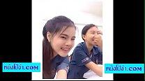 Nong Nam