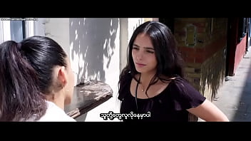 sex doll (Myanmar Suibtitle)